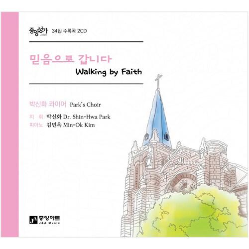 중앙성가 34집 : 믿음으로 갑니다 [2CD]