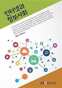 인터넷과 정보사회