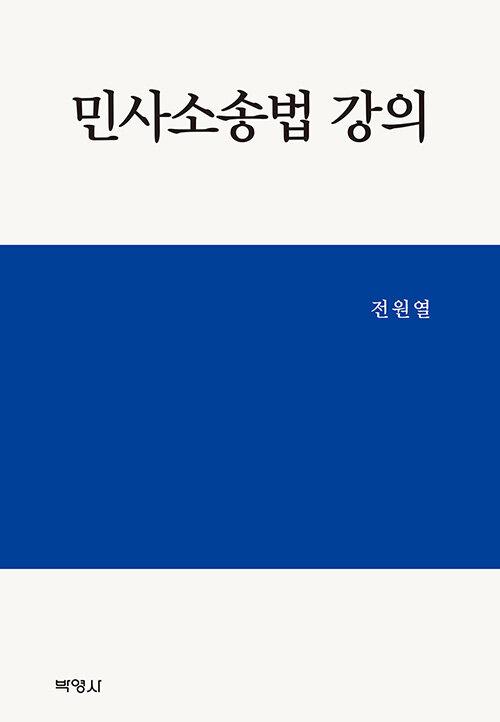 민사소송법강의 (전원열)