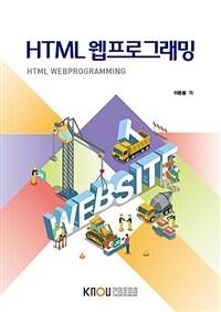 HTML 웹프로그래밍