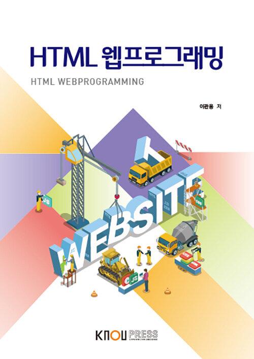 HTML 웹프로그래밍 (워크북 포함)