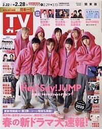 週刊TVガイド(關東版) 2020年 2/28 號 [雜誌]