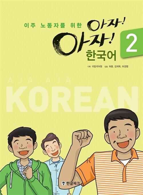 아자아자 한국어 2