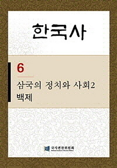한국사 6 : 삼국의 정치와 사회 2 - 백제