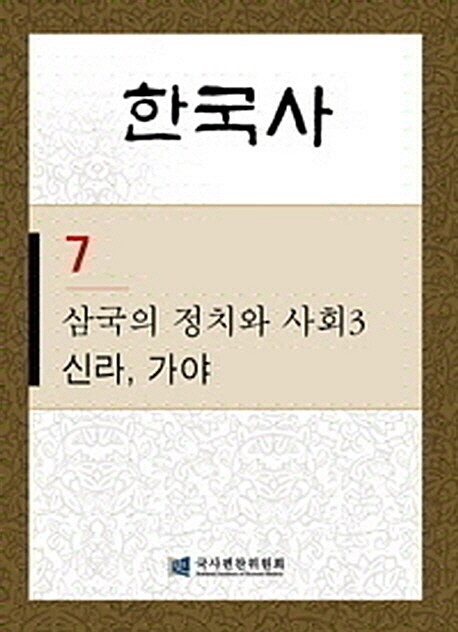 한국사 7 : 삼국의 정치와 사회 3 - 신라.가야
