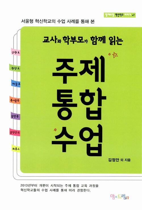 (교사와 학부모가 함께 읽는) 주제 통합 수업