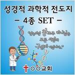 전도지 4종 set - 별의 궤도, 가정 행복, DNA 설계도, 아기와 생명