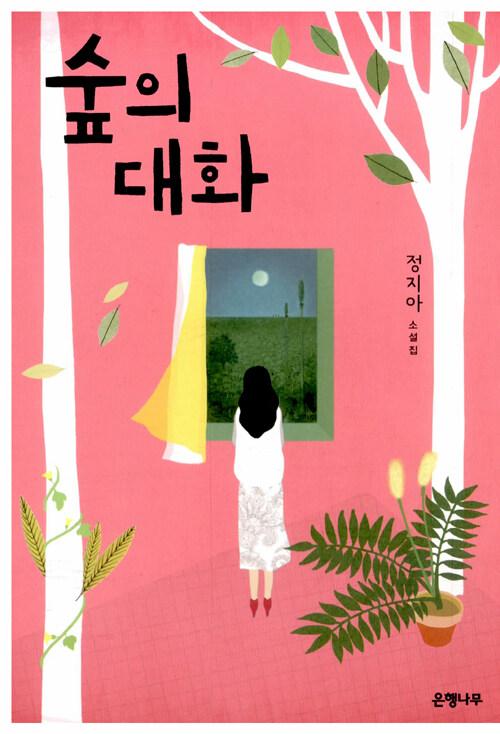 숲의 대화 : 정지아 소설집