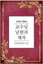 [BL] 교수님 남편과 제자 : 한뼘 BL 컬렉션 492