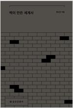 벽이 만든 세계사