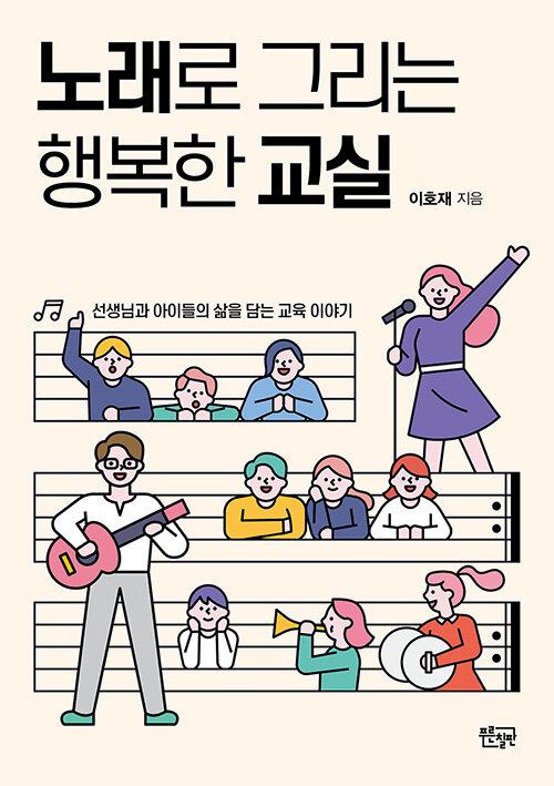 노래로 그리는 행복한 교실