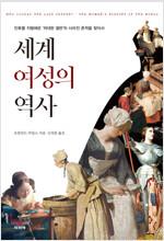 세계 여성의 역사