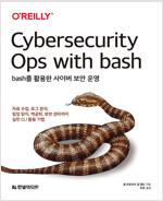bash를 활용한 사이버 보안 운영