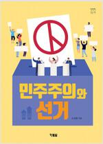 민주주의와 선거