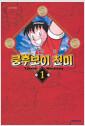 쿵후보이 친미 개정판 1