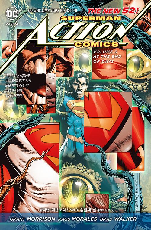 슈퍼맨 액션 코믹스 Vol.3