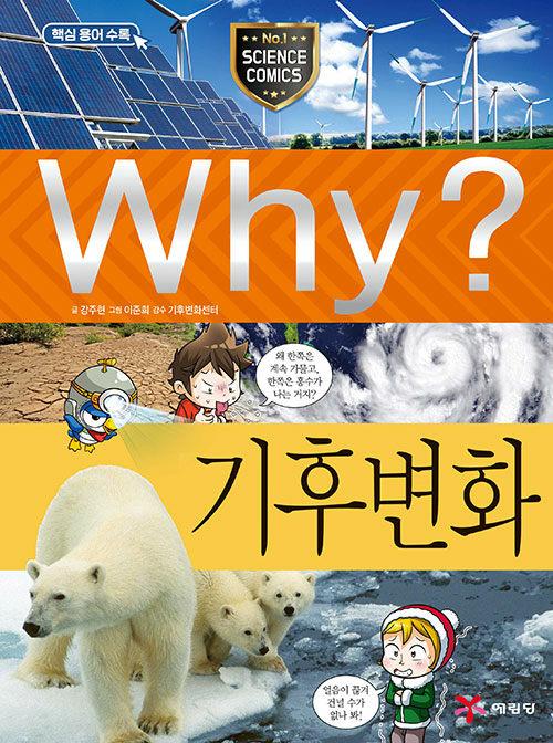 Why? 기후 변화