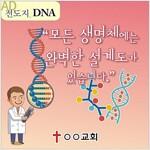 AD 성경적 과학적 전도지 -DNA 설계도의 창조주