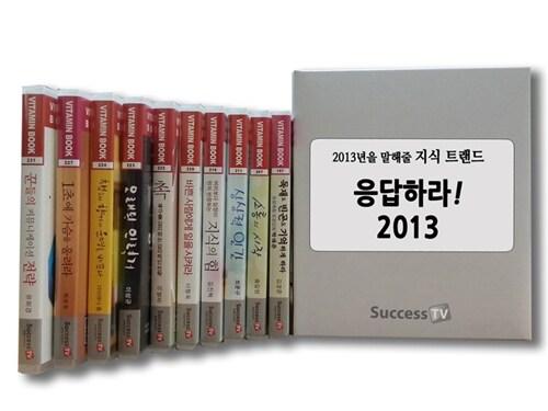 [CD] 응답하라! 2013 - 오디오 CD 10장