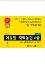 2020 에듀윌 지역농협 6급 NCS 봉투모의고사 4회