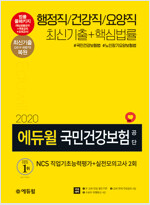 2020 에듀윌 국민건강보험공단 NCS 직업기초능력평가 + 실전모의고사 2회