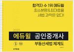 2020 에듀윌 공인중개사 부동산세법 체계도 (스프링)