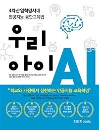 우리아이 AI : 4차산업혁명시대의 인공지능 융합교육법
