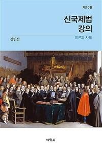 신국제법강의 : 이론과 사례 / 제10판