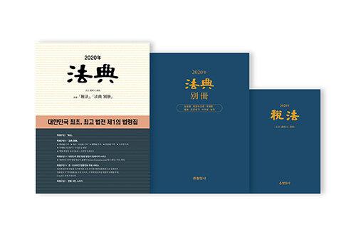 2020 법전 세트 - 전3권