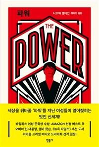 파워 The Power