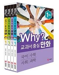 Why? 교과서 중심 만화 1학년 세트 - 전4권