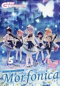 電擊 G's magazine (ジ-ズ マガジン) 2020年 05月號