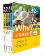 Why? 교과서 중심 만화 2학년 세트 - 전4권