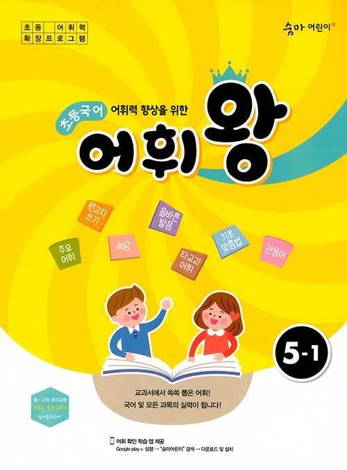 숨마 어린이 초등국어 어휘왕 5-1 (2020년)