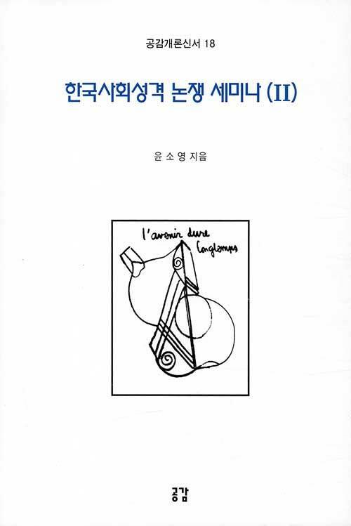 한국사회성격 논쟁 세미나 Ⅱ