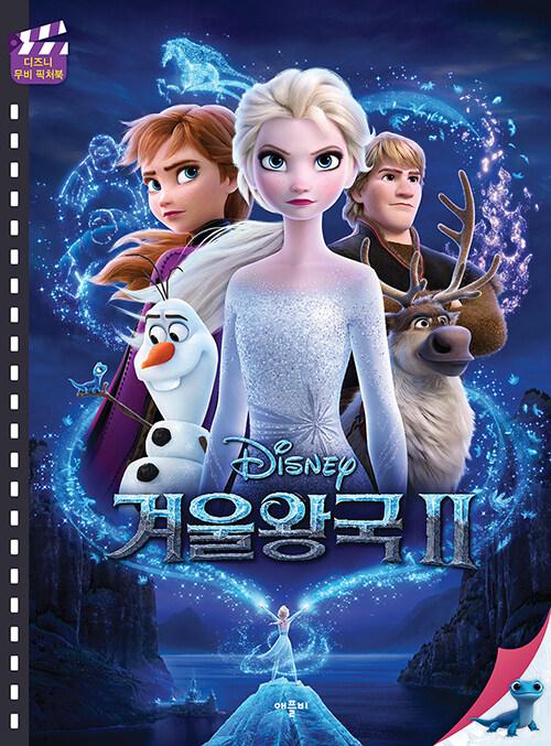 디즈니 겨울왕국2 무비 픽처북
