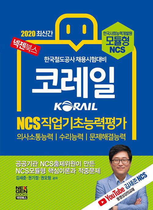 2020 넥젠 코레일 한국철도공사 NCS직업기초능력평가 (모듈형)