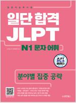 일단 합격 JLPT 일본어능력시험 N1 문자.어휘