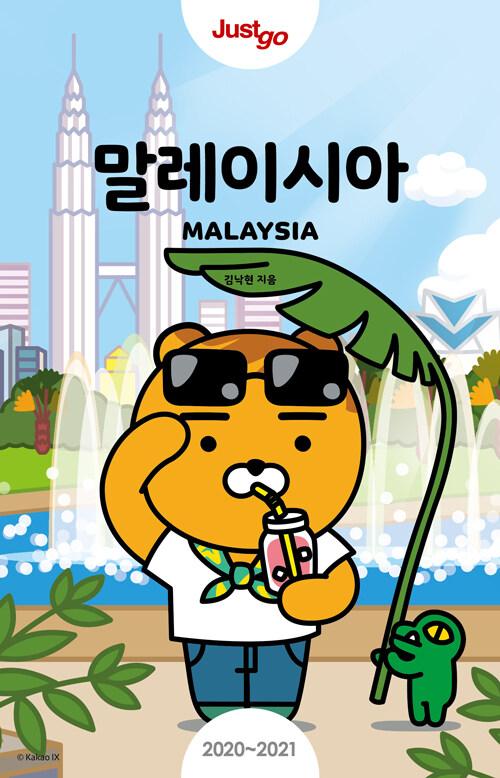 저스트 고 말레이시아 (2020~2021 최신개정판) (카카오프렌즈 스페셜 에디션)