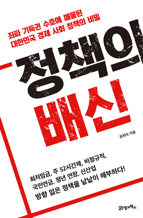 정책의 배신 : 좌파 기득권 수호에 매몰된 대한민국 경제 사회 정책의 비밀