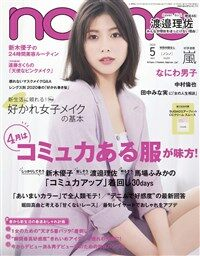 non·no(ノンノ) 2020年 05 月號 [雜誌]