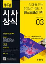 월간최신 취업에 강한 에듀윌 시사상식 2020.3