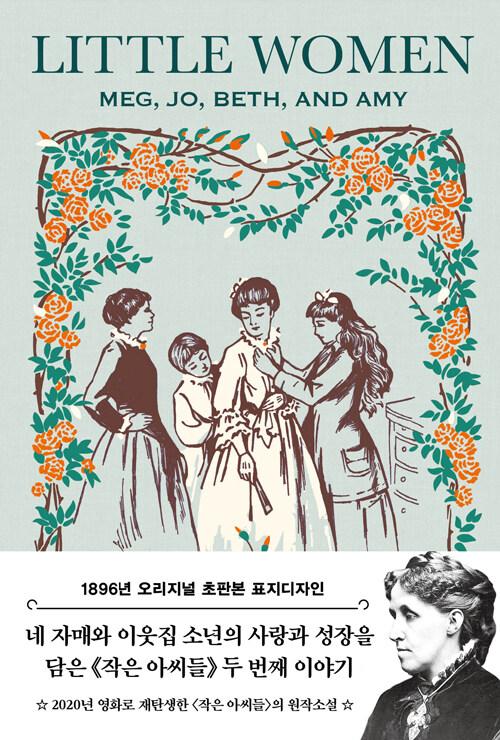 초판본 작은 아씨들 2 (1896년 오리지널 초판본 표지디자인)