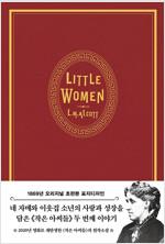 초판본 작은 아씨들 2 (1869년 오리지널 초판본 표지디자인 초호화 벨벳 에디션)
