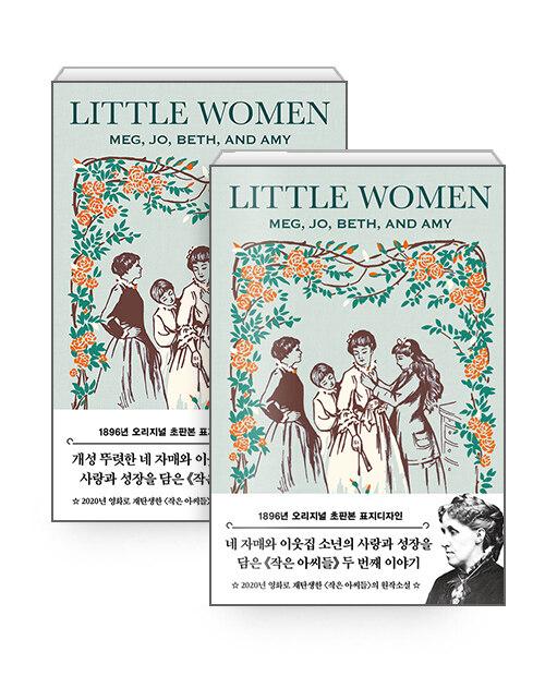 [세트] 초판본 작은 아씨들 1~2 세트 - 전2권 (1896년 오리지널 초판본 표지디자인)