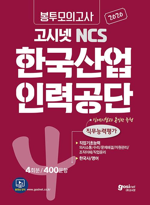 2020 고시넷 한국산업인력공단 NCS+한국사+영어 봉투모의고사 4회분