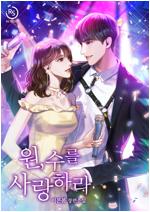 [세트] 원, 수를 사랑하라 (총4권/완결)