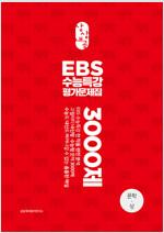상상내공 EBS 수능특강 평가문제집 문학(상) 3000제 (2020년)