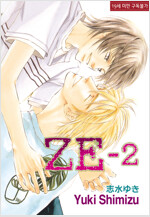 [루비] 是(ZE) 2부