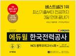 2020 에듀윌 한국전력공사 NCS 봉투모의고사 4회